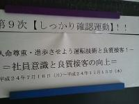 fc2blog_20120727145922135s