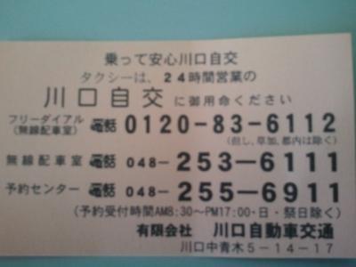 iphone_20111231133446s