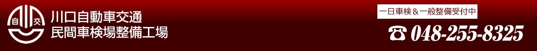 川口自動車交通 民間車検整備工場 一日車検&一般整備受付中 048-255-8325